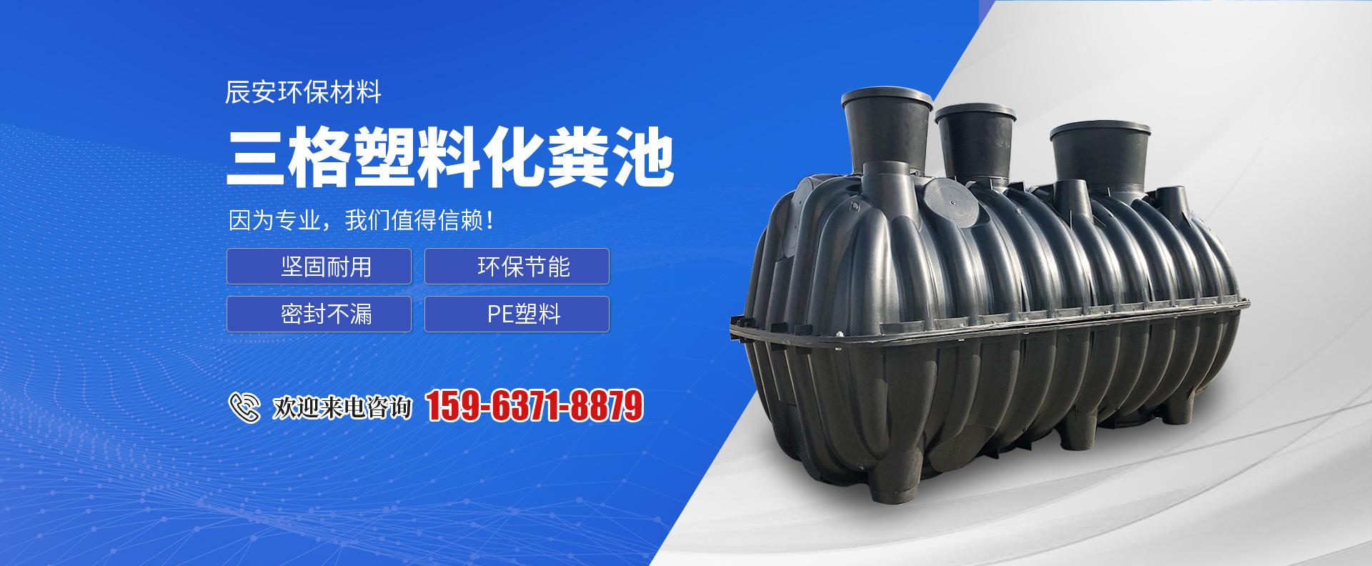 济宁市辰安环保材料有限公司
